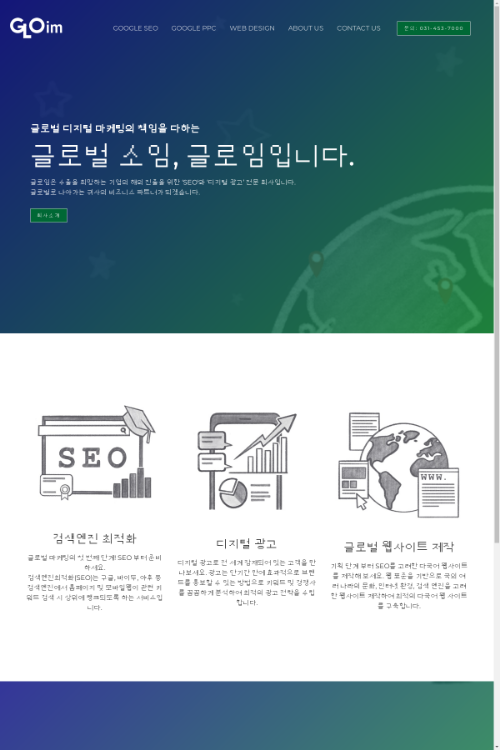 gloim.co.kr - keywords and competitors